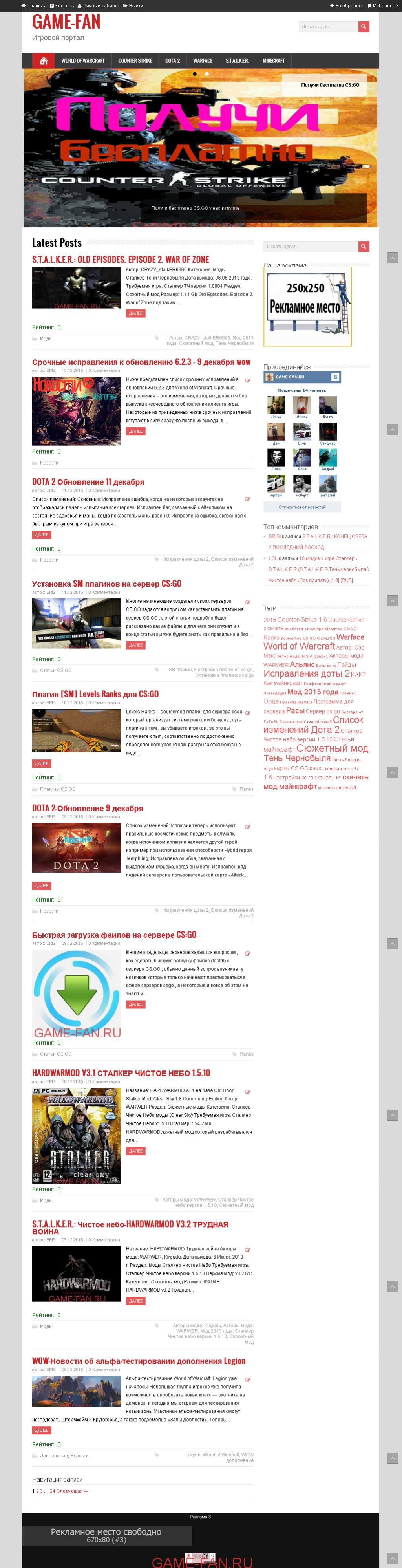 screenshot-game-fan.ru-2015-12-15-00-08-42