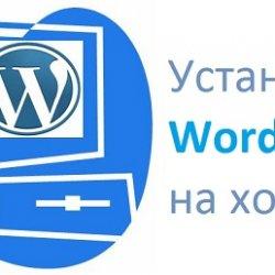 ustanovka-wordpress-na-khosting